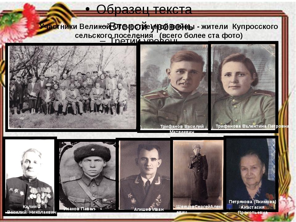 Участники Великой Отечественной войны - жители Купросского сельского поселен...