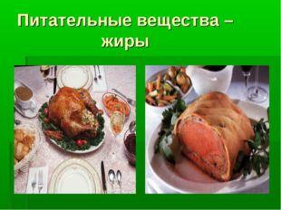 Питательные вещества – жиры