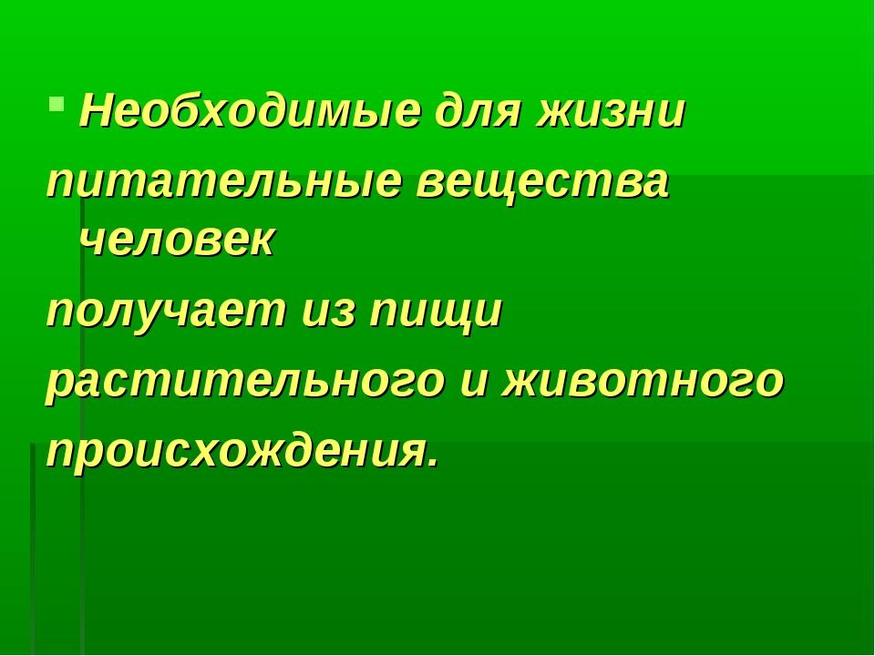 Необходимые для жизни питательные вещества человек получает из пищи раститель...