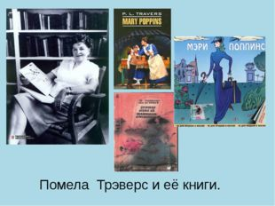 Помела Трэверс и её книги.