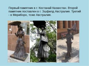 Первый памятник в г. Костанай Казахстан. Второй памятник поставлен в г. Эшфил