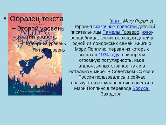 Мэ́ри По́ппинс (англ. Mary Poppins) — героиня сказочных повестей детской писа...