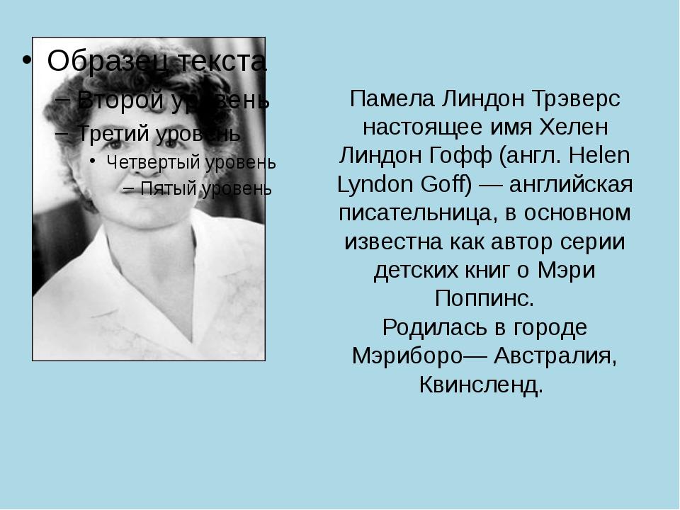 Памела Линдон Трэверс настоящее имя Хелен Линдон Гофф (англ. Helen Lyndon Gof...