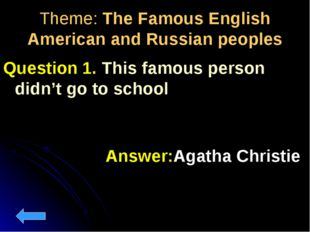 Тheme: The Famous English American and Russian peoples Question 1. This famou