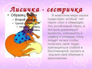 Лисичка - сестричка В животном мире сказок существует особый тип героя- плут