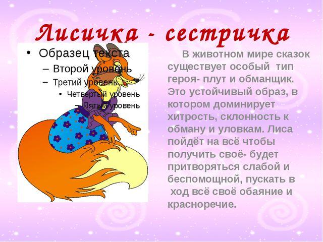 Лисичка - сестричка В животном мире сказок существует особый тип героя- плут...