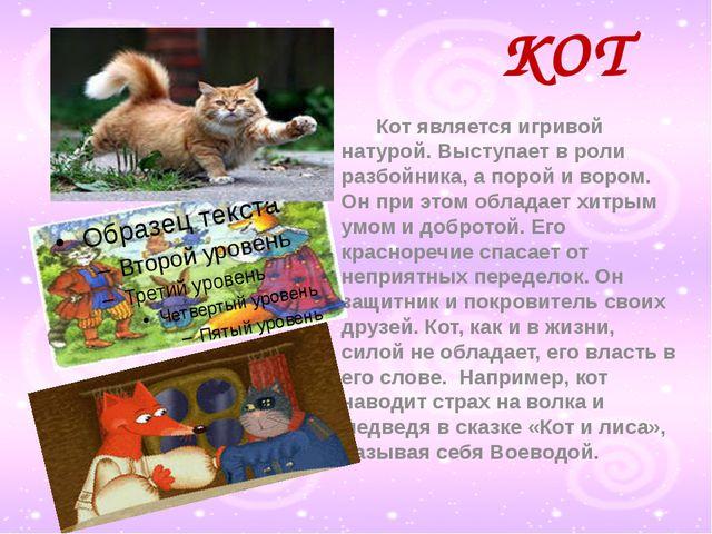 КОТ Кот является игривой натурой. Выступает в роли разбойника, а порой и вор...