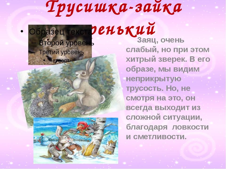 Трусишка-зайка серенький Заяц, очень слабый, но при этом хитрый зверек. В его...