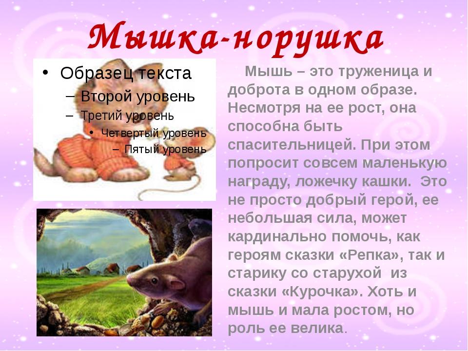 Мышка-норушка Мышь – это труженица и доброта в одном образе. Несмотря на ее р...