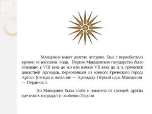 Македония имеет долгую историю. Еще с первобытных времен ее населяли люди.  П