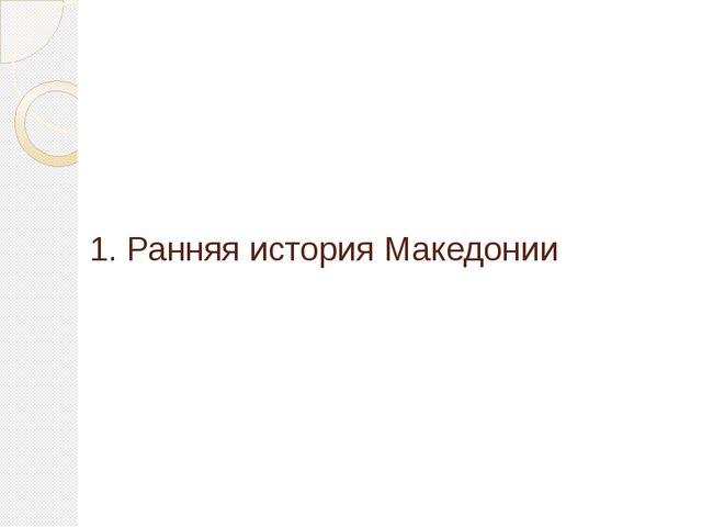 1. Ранняя история Македонии