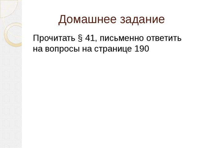 Домашнее задание Прочитать § 41, письменно ответить на вопросы на странице 190