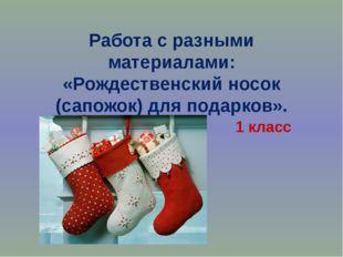 Работа с разными материалами: «Рождественский носок (сапожок) для подарков».
