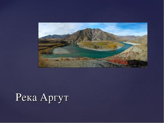 Река Аргут