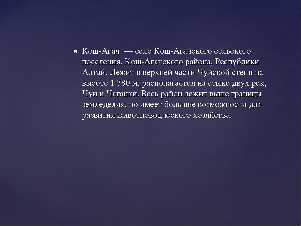 Кош-Агач — село Кош-Агачского сельского поселения, Кош-Агачского района, Респ...