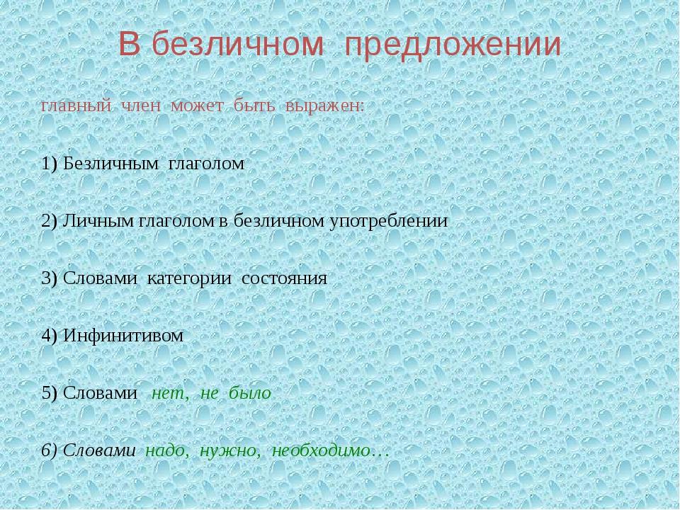 В безличном предложении главный член может быть выражен: 1) Безличным глаголо...
