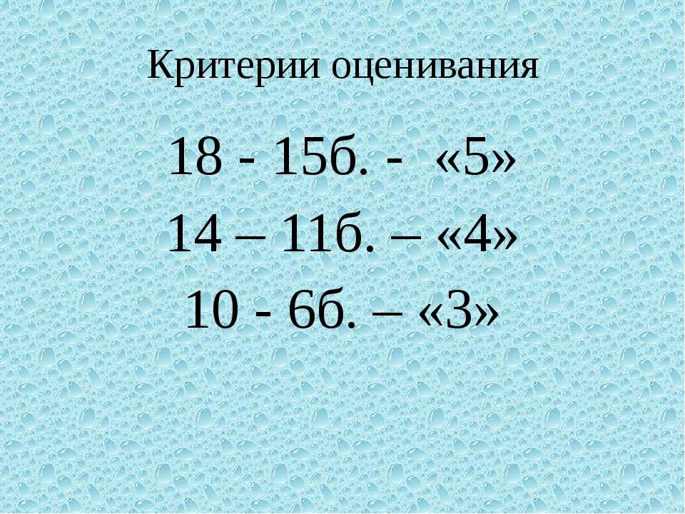 Критерии оценивания 18 - 15б. - «5» 14 – 11б. – «4» 10 - 6б. – «3»