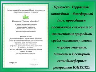 Приокско- Террасный заповедник – биосферный (т.е. проводится постоянное слеже