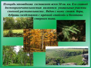 Площадь заповедника составляет всего 50 кв. км. Его главной достопримечательн