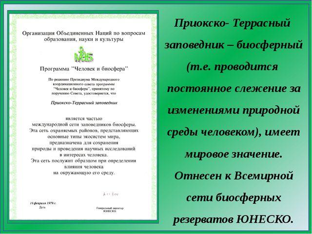 Приокско- Террасный заповедник – биосферный (т.е. проводится постоянное слеже...