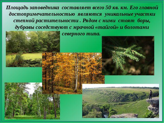 Площадь заповедника составляет всего 50 кв. км. Его главной достопримечательн...