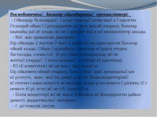 Воскобовичтың дамыту ойындарының ерекшеліктері: - Ойындар балалардың қызығушы