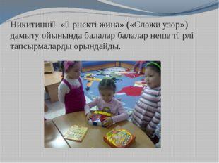 Никитиннің «Өрнекті жина» («Сложи узор») дамыту ойынында балалар балалар неше