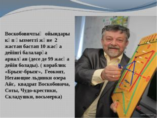 Воскобовичтың ойындары көп қызметті және 2 жастан бастап 10 жасқа дейінгі бал