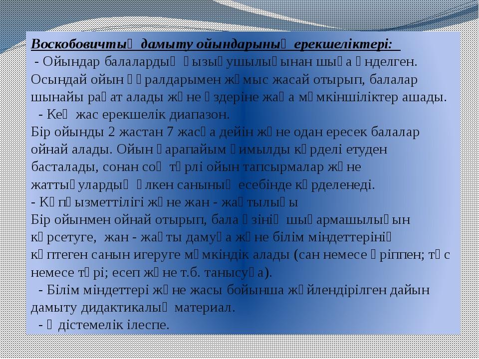 Воскобовичтың дамыту ойындарының ерекшеліктері: - Ойындар балалардың қызығушы...