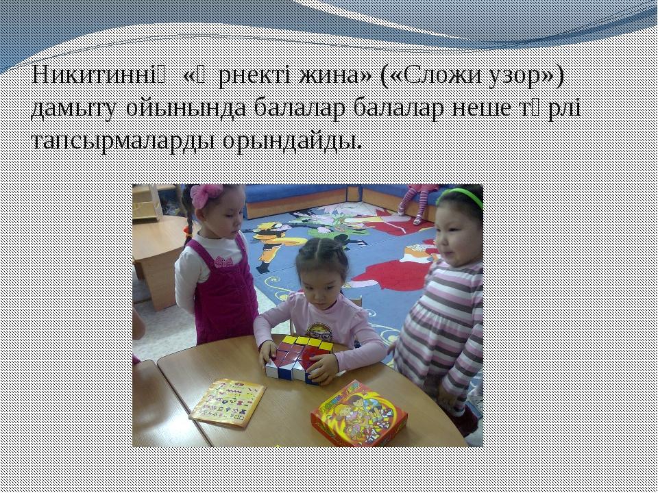 Никитиннің «Өрнекті жина» («Сложи узор») дамыту ойынында балалар балалар неше...