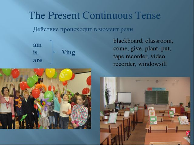 The Present Continuous Tense Действие происходит в момент речи am is Ving are...
