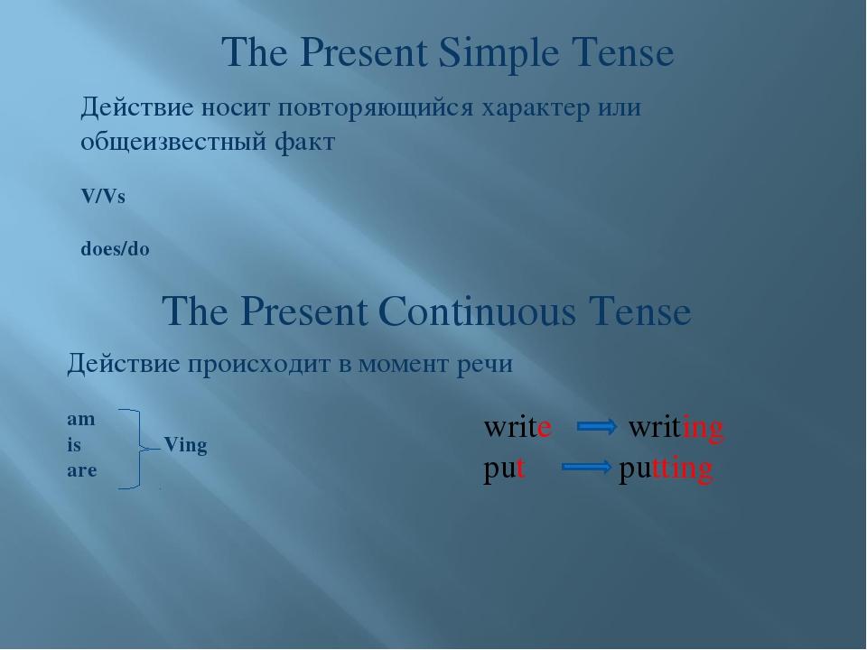 The Present Simple Tense The Present Continuous Tense Действие носит повторяю...