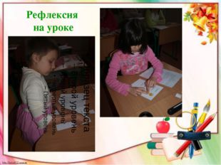 Рефлексия на уроке