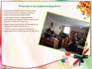 Участие в методической работе руководитель ШМО учителей начальных классов (20