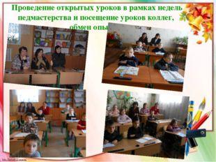 Проведение открытых уроков в рамках недель педмастерства и посещение уроков к