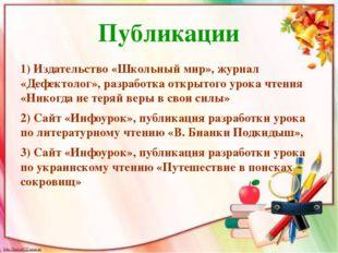 Публикации 1) Издательство «Школьный мир», журнал «Дефектолог», разработка от