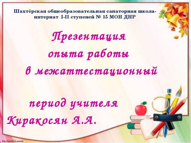Шахтёрская общеобразовательная санаторная школа-интернат I-II ступеней № 15 М...
