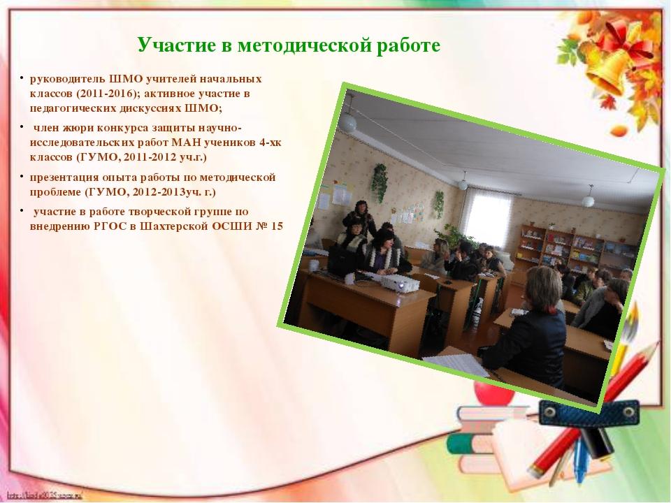 Участие в методической работе руководитель ШМО учителей начальных классов (20...