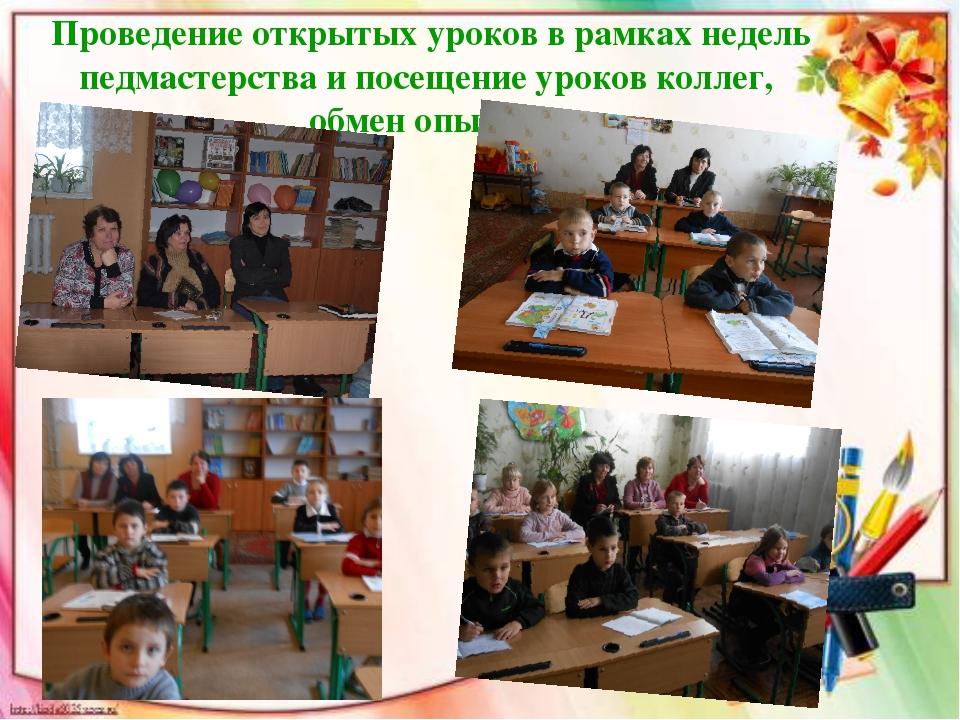 Проведение открытых уроков в рамках недель педмастерства и посещение уроков к...