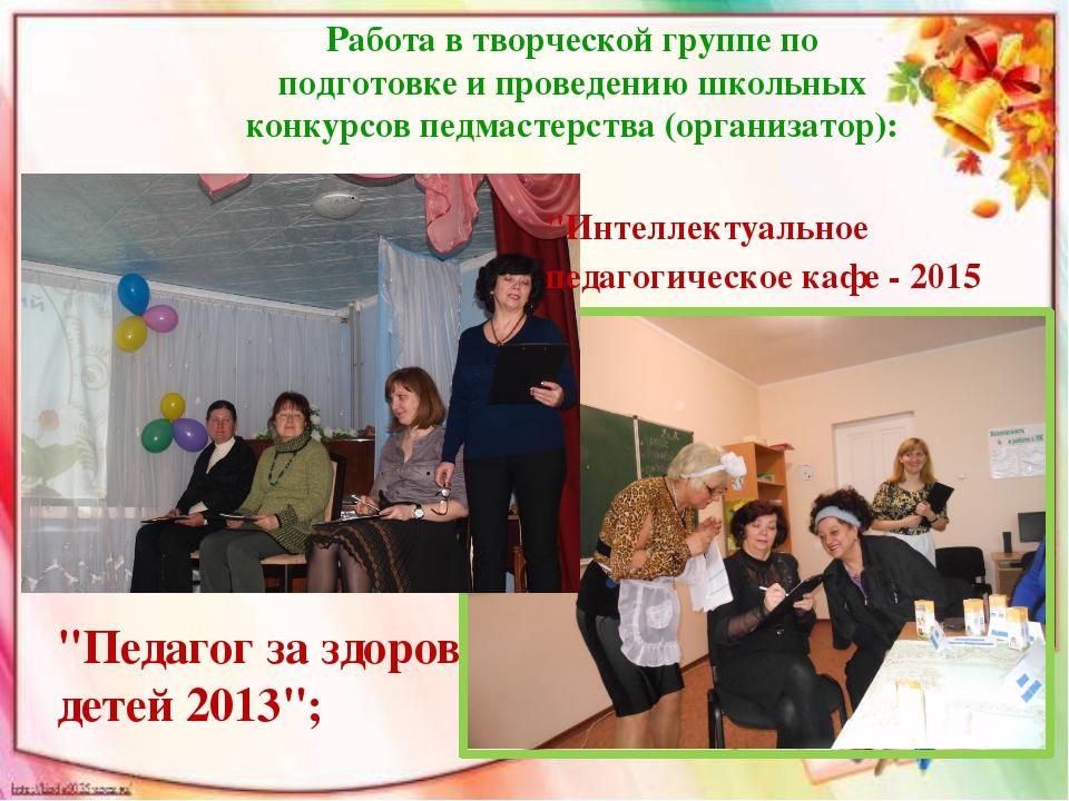 Работа в творческой группе по подготовке и проведению школьных конкурсов педм...