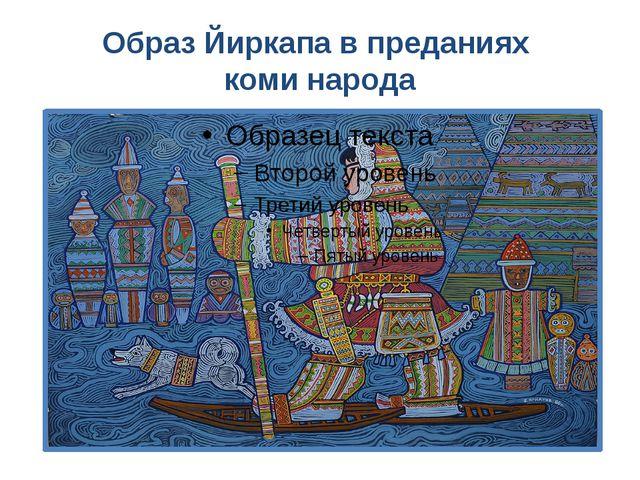 Образ Йиркапа в преданиях коми народа