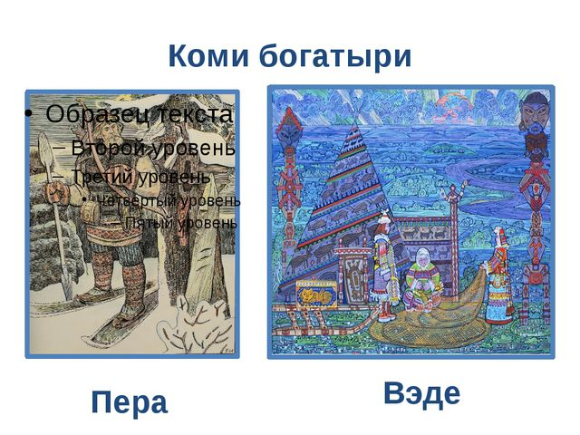 Коми богатыри Пера Вэде