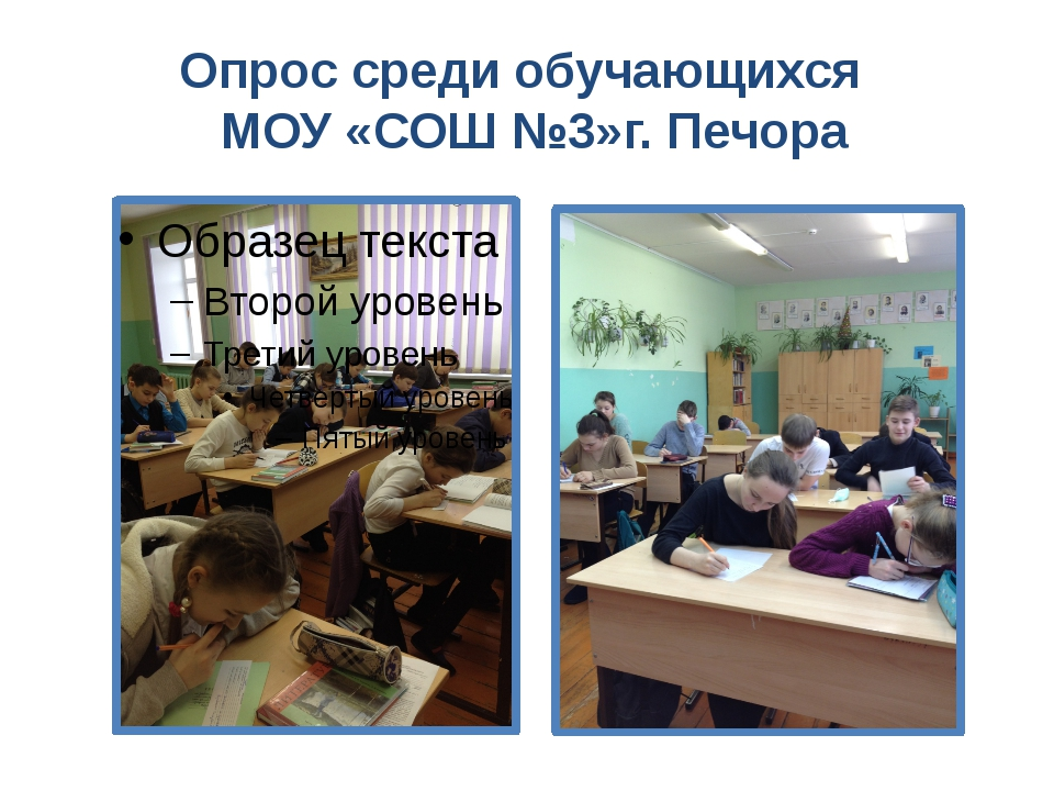 Опрос среди обучающихся МОУ «СОШ №3»г. Печора