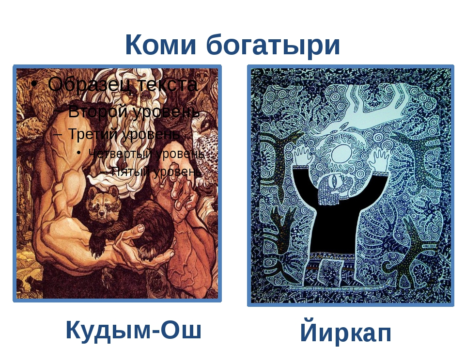 Коми богатыри Кудым-Ош Йиркап