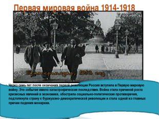 Через семь лет после окончания первой революции Россия вступила в Первую мир
