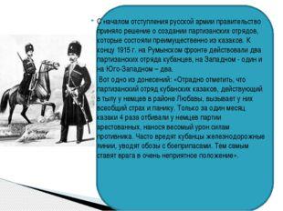 С началом отступления русской армии правительство приняло решение о создании