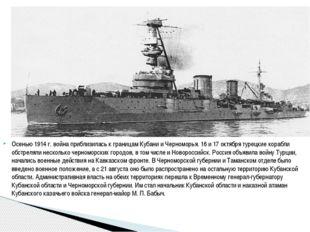 Осенью 1914 г. война приблизилась к границам Кубани и Черноморья. 16 и 17 окт
