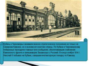 Кубань и Черноморье занимали важное стратегическое положение не только на Се
