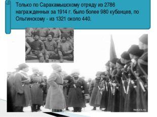 Только по Саракамышскому отряду из 2786 награжденных за 1914 г. было более 9