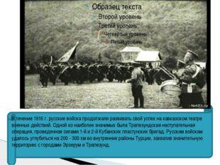 В течение 1916 г. русские войска продолжали развивать свой успех на кавказск
